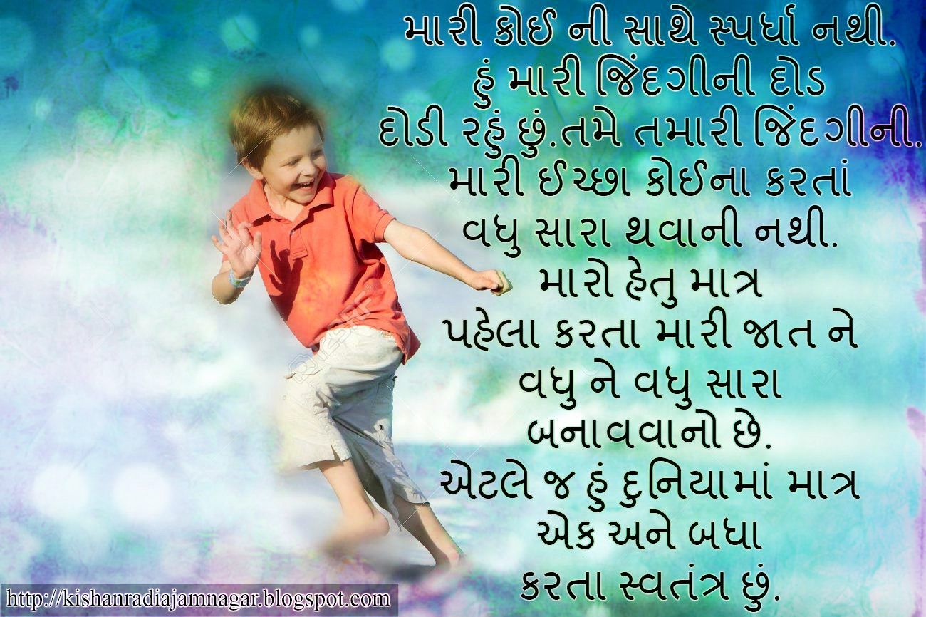 Gujarati Suvichar Quotes On About Me Gujarati Suvichargujarati