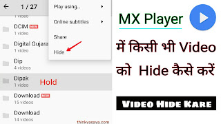 Mx player me videos hide kaise Kare