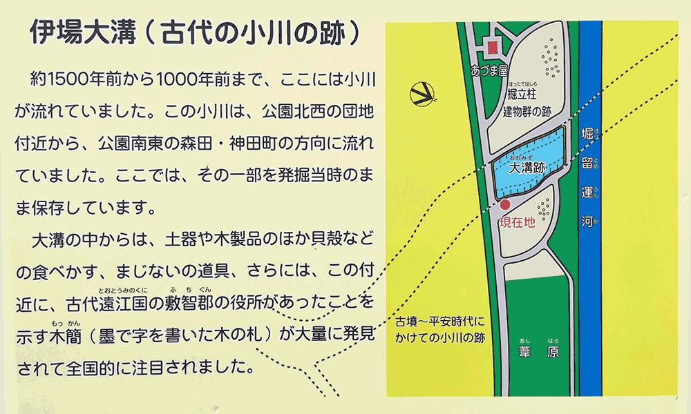 伊場大溝案内板(2016年5月15日撮影)