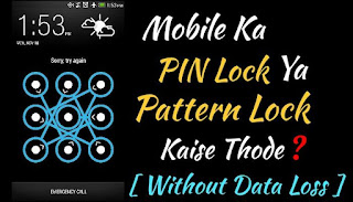 mobile-ka-lock-kaise-thode-bina-data-loss-kiye