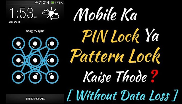 Mobile Ka Pattern, Pin Lock Kaise Thode Bina Data Loss Kiye