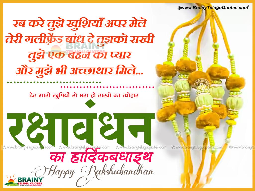 Advance raksha bandhan hindi new shayari for sister brother here is awesome hindi raksha bandhanquotes images raksha bandhan shayari in hindi language top thecheapjerseys Choice Image