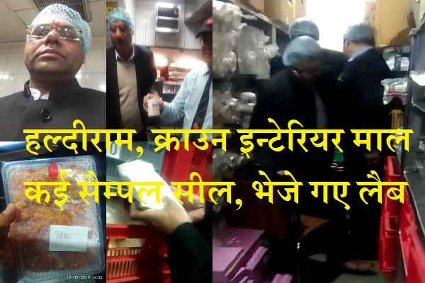 food-officer-raid-haldiram-restorent-crown-interior-mall-faridabad-news