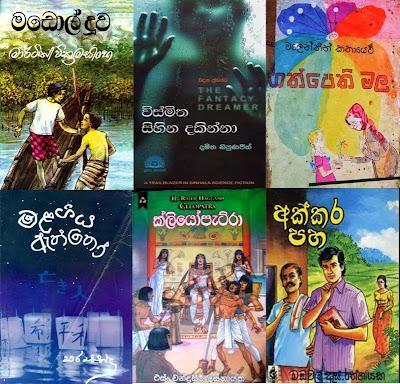 Sinhala Novel Books Pdf