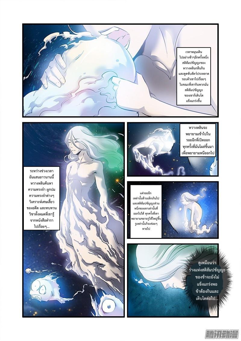 อ่านการ์ตูน Xian Ni 57 ภาพที่ 3