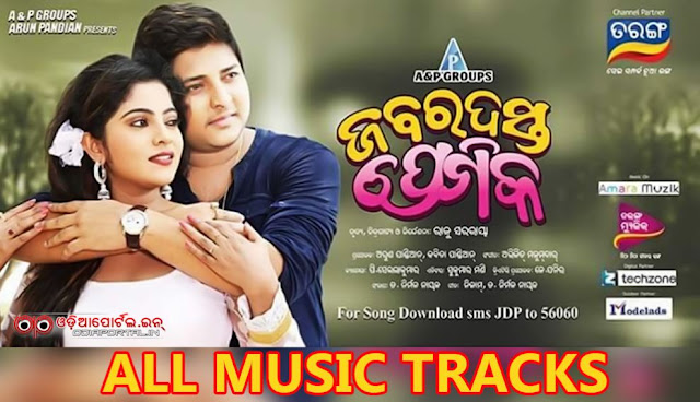 odia film Jabardast Premika 2016 mp3 songs download, babushan mohanty 2016 Jabardast Premika, abhijeet majumdar all mp3 songs download, full mp3 tracks, lyrics,