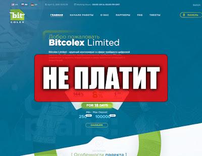 Скриншоты выплат с хайпа bitcolex.com