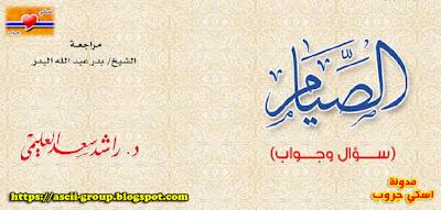 كتاب الصيام سؤال وجواب د.راشد سعد العليمى Fasting Question and Answer