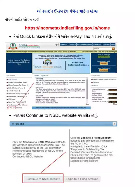 Income Tax e- Filing Process and Pay Step by Step