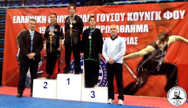 Διακρίσεις για τις σχολές Choy Lee Fut στο 9ο Πανελλήνιο πρωτάθλημα WUSHU KUNG FU