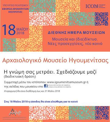 Αρχαιολογικό Μουσείο Ηγουμενίτσας: Διεθνής Ημέρα Μουσείων 2018 - Μουσεία και (δια)δίκτυα, Νέες προσεγγίσεις, νέο κοινό