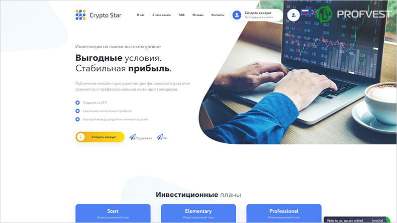 Маркетинговые изменения в Рестарте Crypto Star