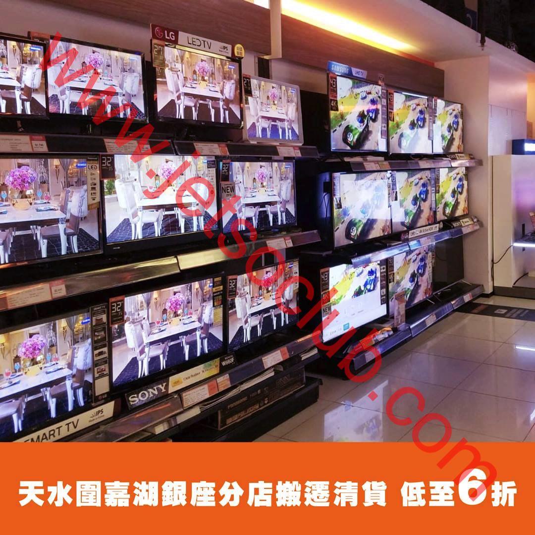 Fortress 豐澤:天水圍嘉湖銀座分店 搬遷清貨 低至6折(至7/1) ( Jetso Club 著數俱樂部 )