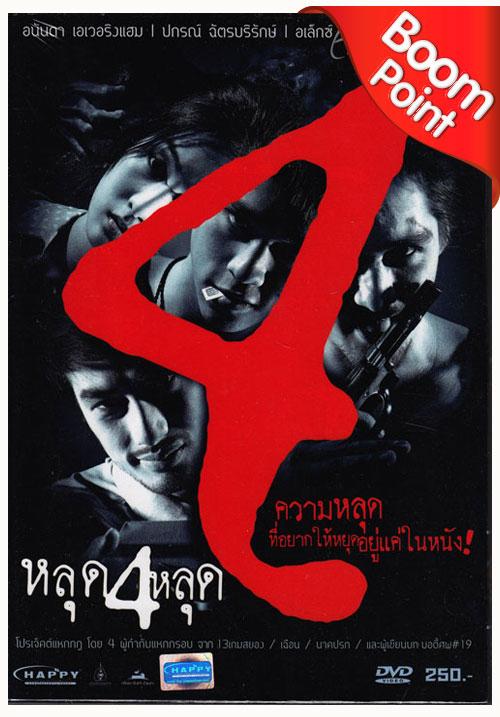 4 câu Chuyện Điên Rồ - The 4 Movie (2011)