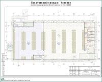 Проект продуктового склада в  г. Иваново в г. Иваново. Архитектурные решения. План 1-го этажа на отм. ±0,000