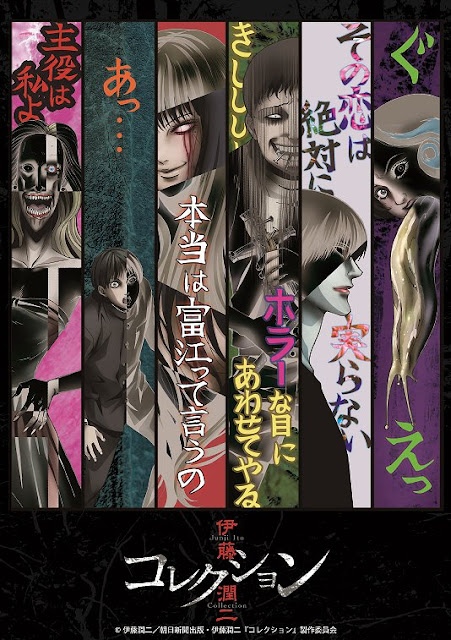 it-junji-collection-manga-anime-horror