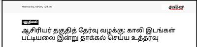 tamilnadu teachers eligibility test case details