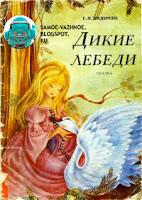 Андерсен Дикие лебеди 1991 год Издательство Правда Москва художник Гатти обложка девочка золотые волосы розовое платье лебедь.
