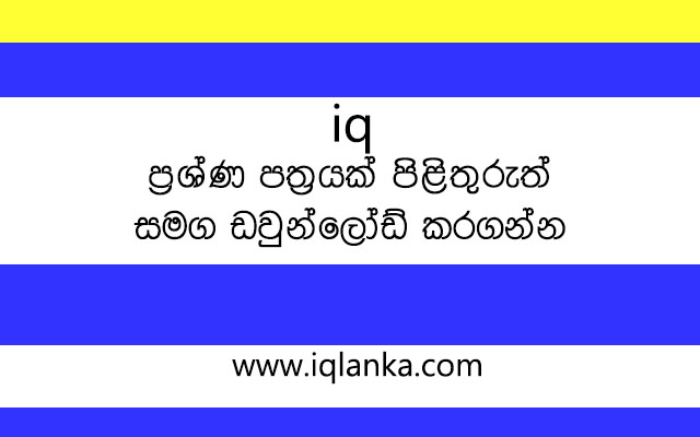 Iq Test With Answers Pdf