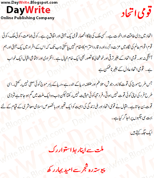 Qaumi Ittehad Essay In Urdu 1