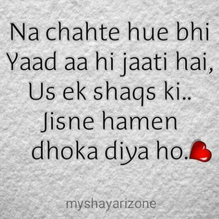 Dhokha SMS Yaadein Shayari Pic in Hindi