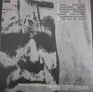 SALTO MORTALE -  Ατελές το ον_cd back