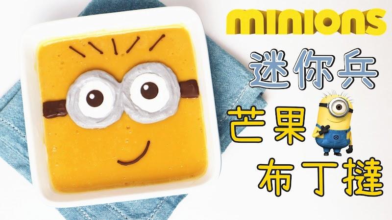 Minions Mango Pudding Tart 迷你兵芒果布丁塔