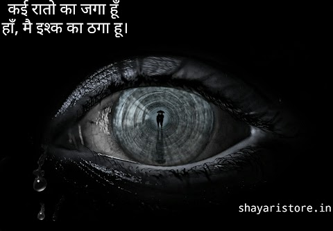 sad shayari in hindi 2 lines for life