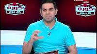 برنامج كورة كل يوم مع كريم حسن شحاتة حلقة الثلاثاء 26-5-2015 من قناة النهار رياضة - الحلقة كاملة