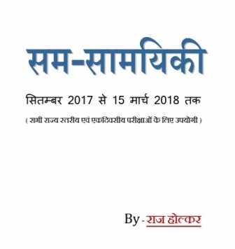 Current Affairs Handwritten Notes in Hindi by Raj Holkar September 2017 – March 2018