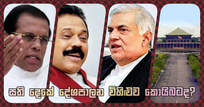 https://www.gossiplankanews.com/2018/11/maithri-mahinda-ranil.html