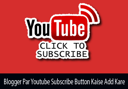 blogger-par-youtube-subscribe-button-kaise-add-kare