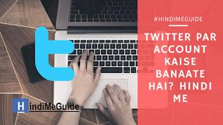 Twitter पर अकाउंट बनाना है कैसे बनाये?