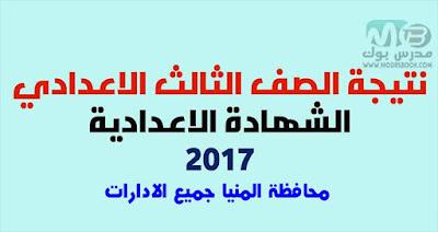 """نتيجة الشهادة الاعدادية لآخر العام الدراسى 2017 """" الصف الثالث الاعدادى """" لمحافظة المنيا - برقم الجلوس من هنا"""