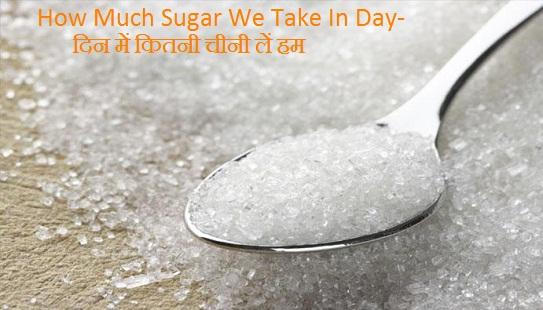 एक दिन में कितनी चीनी लेना चाहिये