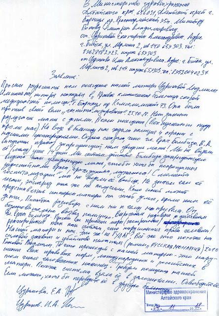 Заявление в Министерство Здравоохранения алтайского края