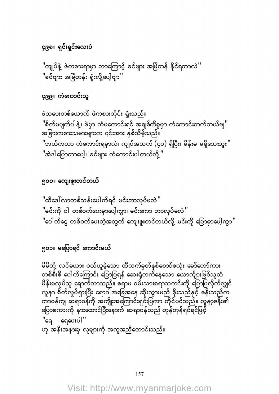 Thank You ...., myanmar jokes