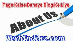 Blog ka about us page banane ka tarika hindi