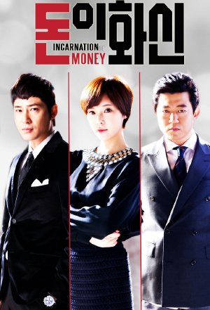 Incarnation of Money-돈의 화신
