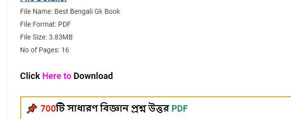 সাধারণ জ্ঞান বই BOOK Full PDF (তারাতারি ডাউনলোড করুন )