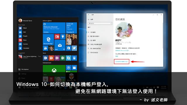 Windows 10 如何切換為本機帳戶登入,避免在無網路環境下無法登入使用!