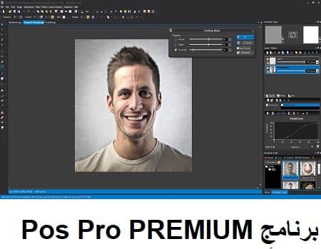برنامج Pos Pro PREMIUM هو الأداة المثلى لتحويل الصور الرقمية إلى أعمال فنية مذهلة