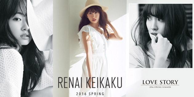 http://akb48-daily.blogspot.hk/2016/02/kojima-haruna-new-photo-set-for-renai.html