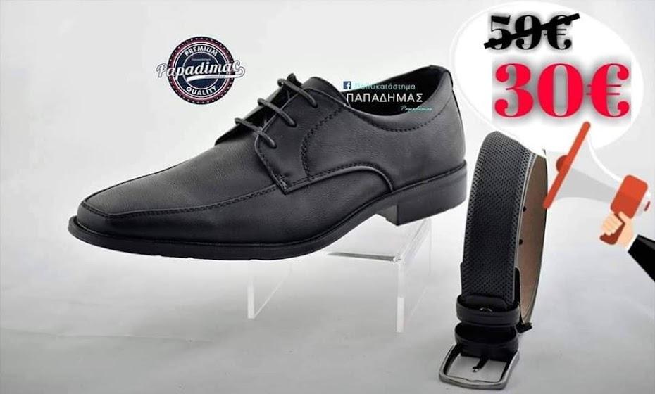 1e02f85490 ΠΑΠΑΔΗΜΑΣ  Προλάβετε! Εκπληκτικά παπούτσια σε τιμές ΣΟΚ!! (φώτο ...