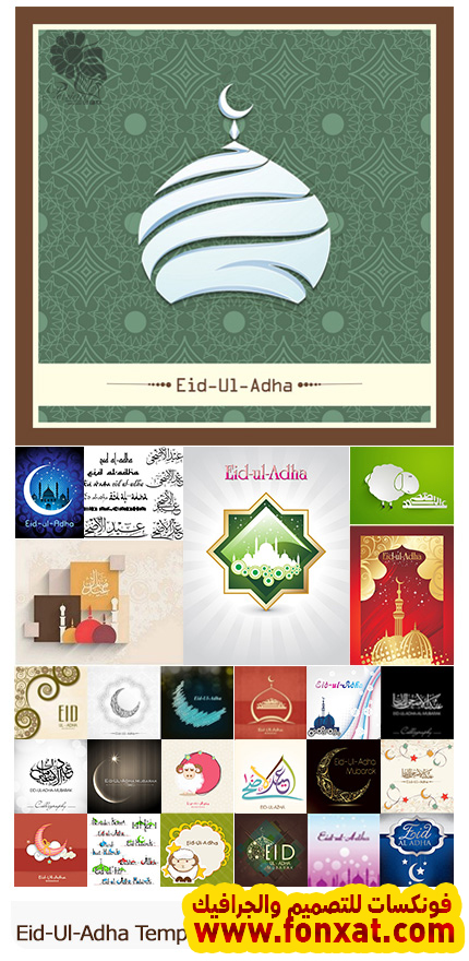 Download Pictures vector template design elements Eid al-Adha