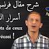 شرح مقال فرنسي / أسرار الناجحين / ! Les secrets de ceux qui ont réussi