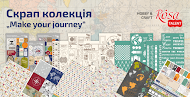 "Колекція ""Make your journey"""