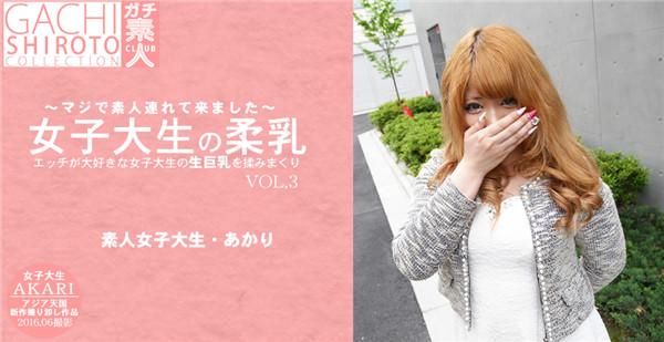 Watch Asiatengoku 0693 Akari Shinoda