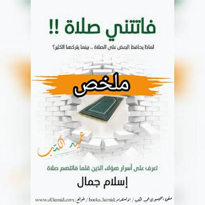ملخص كتاب فاتتني صلاة PDF | اسلام جمال