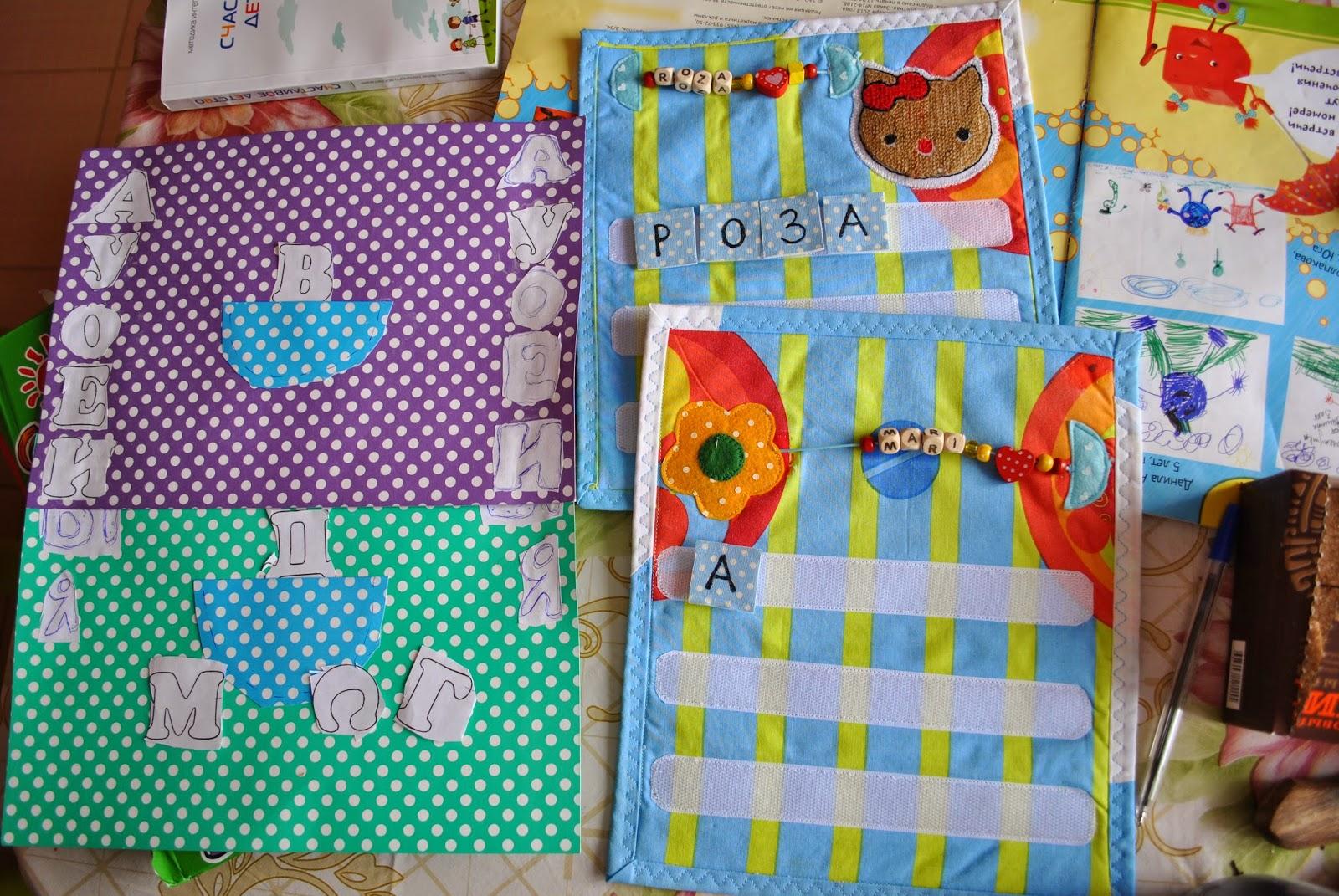 развивайка, читаем с ребенком, занятия с детьми, книжка развивающая, развивающая книга, книга, планшет,our morning, for kids, baby, sewing,craft,color,handmade